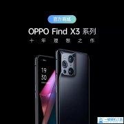 oppofindx3 pro使用来一个感觉还不错系统 流畅