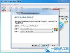 virtualbox虚拟机安装教程