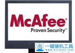 怎么卸载mcafee 用系统正常卸载程序卸载