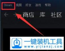steam错误代码101服务器连接失败怎么办