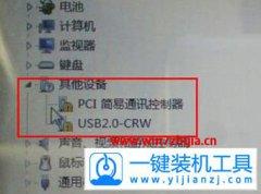 pci简易通讯控制器驱动与USB2.0-CRW显示异常解决方法
