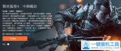 大神玩游戏win7战地4停止工作解决方法