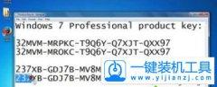windows7旗舰版激活密钥  Win7神Key永久激活码大全
