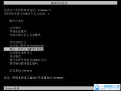 电脑进入系统后黑屏解决方法