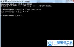 windows7使用dos命令设置电脑自动关机方法