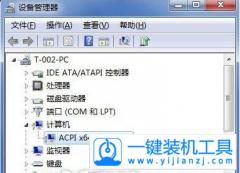 acpi是什么,小编为你解答acpi功能作用