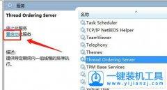 win7操作系统Thread Ordering Server服务重新启动方法