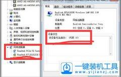 小马教您Windows7系统网络适配器无法启动处理方法