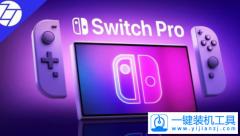 任天堂有可能在北京时间周四举行新版Switch的直面会