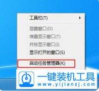 Win7任务管理器没有PID系统进程设置方法