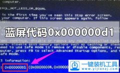 win7电脑出现蓝屏0x000000d1代码可能是驱动问题