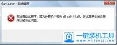缺少d3dx943.dll出现游戏无法启动此程序的提示解决方法