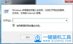 win7电脑运行窗口怎么打开