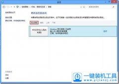 Win8自带的中文输入法卸载方法