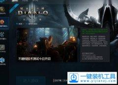 该文件夹未包含该游戏的正确版本 暗黑3