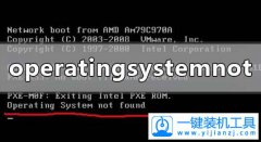 operatingsystemnotfound 虚拟机问题处理