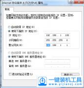 小编教你电脑ip地址怎么设置