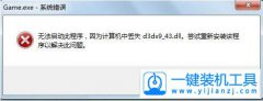xinput1 3.dll放哪怎么安装
