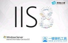 Win8.1 Update无法卸载IIS怎么办解决方法