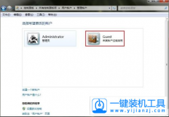 Windows7电脑怎么给来宾用户设置权限