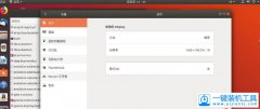 ubuntu系统快速安装方法