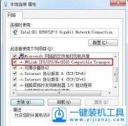 Windows7安装IPX协议操作流程步骤