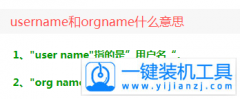 username和orgname什么意思