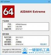 EVEREST硬件检测工具aida64 序列号分享