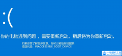 win10蓝屏inaccessible boot怎么办