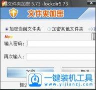 文件夹加密器(lockdir) v6.38特点有哪些