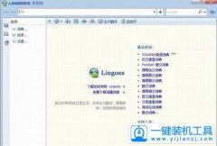 灵格斯翻译软件v2.9.2多国语言怎么样