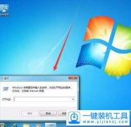 windows7如何禁用数字签名教程