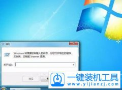 win7系统进入安全模式操作方法