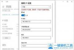 Win10手动设置IP地址提示无法保存解决方法
