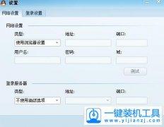 qq代理服务器软件设置方法