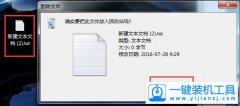 2021年windows7中直接删除文件而不进入回收站操作方法