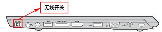 联想笔记本无线网络开关使用技巧