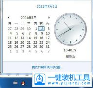 2021年win10系统时间被修改解决方法