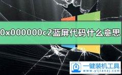 0x000000c2蓝屏代码是什么意思,怎么解决
