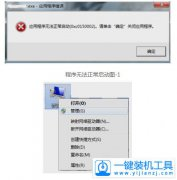 0xc150002启动失败DLL文件丢失问题解决方法