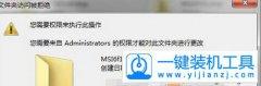"""有些文件夹无法删除进入""""安全模式删除"""""""