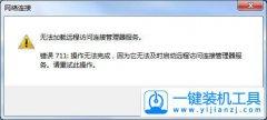 win7系统错误711无法加载远程访问连接管理器服务怎么处理