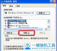 netware客户服务禁用了欢迎屏幕要怎么开启