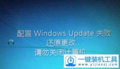 配置windowsupdate失败还原更改什么意思