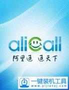 阿里通网络电话注册方法