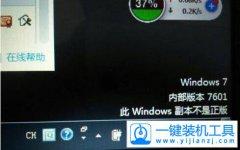 内部版本7601 此windows副本不是正版