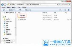 appdata是什么文件夹?怎么删除?