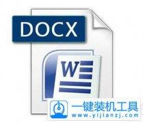 docx是什么文件怎么打开