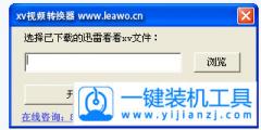 xv文件用什么播放器播放小编分享