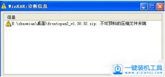 不可预料的压缩文件末端什么意思处理方法